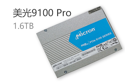 TLC/QLC恐惧症玩家注意,1.6TB的美光MLC闪存硬盘来了,30W功耗