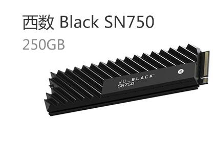 游戏发烧友福音!西数发布WD Black SN750 SSD:游戏模式一键加速