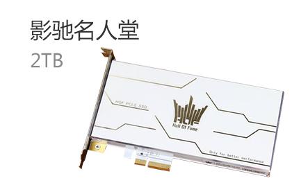 影驰名人堂SSD曝光:白化PCB、2TB容量,读写超3GB/s