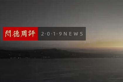【闪德周评】第49周市场现状与趋势!